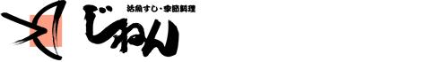 大阪南・心斎橋の活魚すし、創作料理・季節 料理のお店「じねん」です。 活きのいいスシ、 ちらし寿司、大阪鮨ならここ!!新鮮活魚すし じねん
