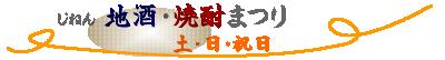 土・日・祝 地酒焼酎祭り