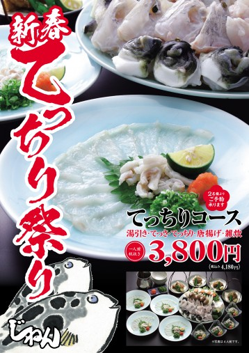 Jinen_20-01_Tecchiri_menu