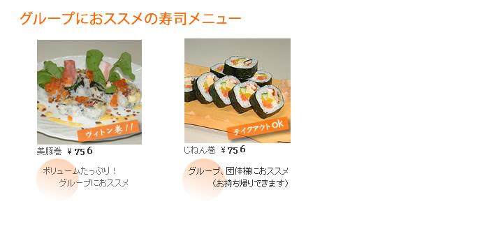 「じねん」おススメの寿司メニュー